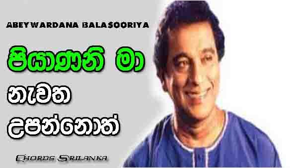 Piyanani Ma Chords, Abewardana Balasuriya Songs Chords, Piyanani Ma Song Chords, Old Sinhala Songs, Sinhala Song Chords,