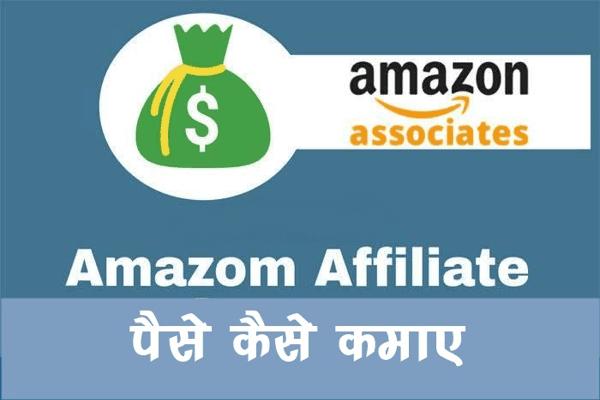 Amazon से पैसे कैसे कमाए हिंदी में ऑनलाइन घर बैठे