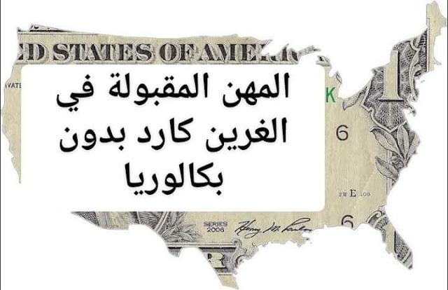 كيف تسجل في البطاقة الخضراء الأمريكية