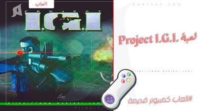 لعبة Project IGI تعتبر من افضل الالعاب الاكشن القديمة للكمبيوتر والتي تعتبر لعبة خفيفة جدا.