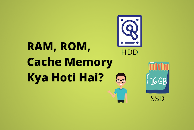 RAM, ROM और Cache Memory क्या है?