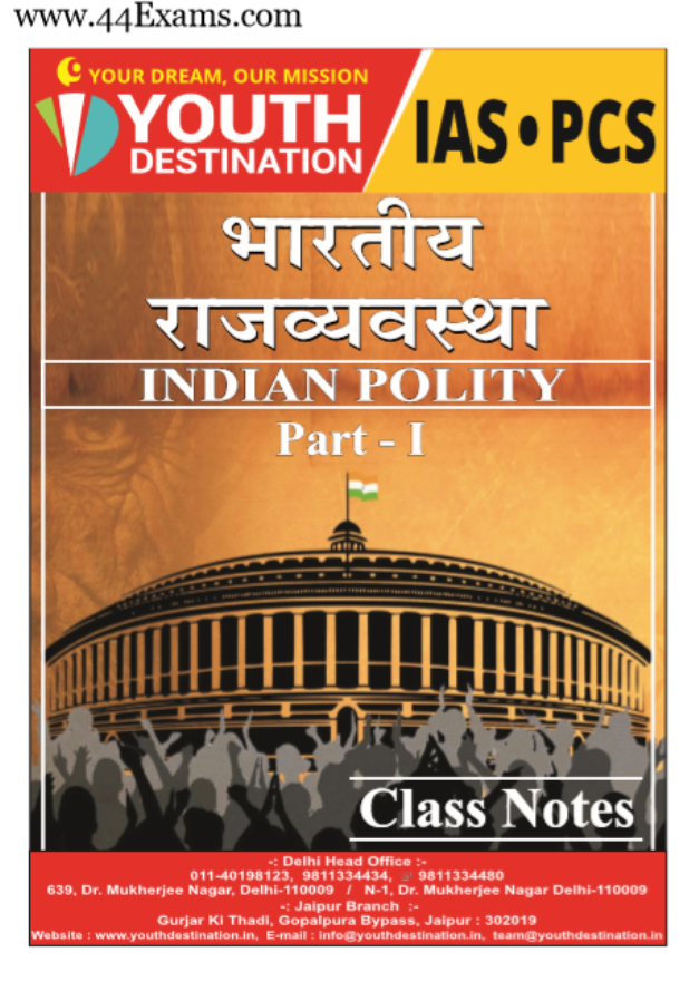 Indian-Polity-For-UPSC-Exam-Hindi-PDF-Book