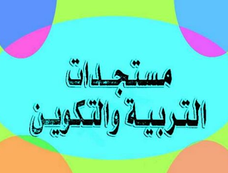 كتاب: مستجدات التربية،والتكوين من تأليف عبد الكريم غريب