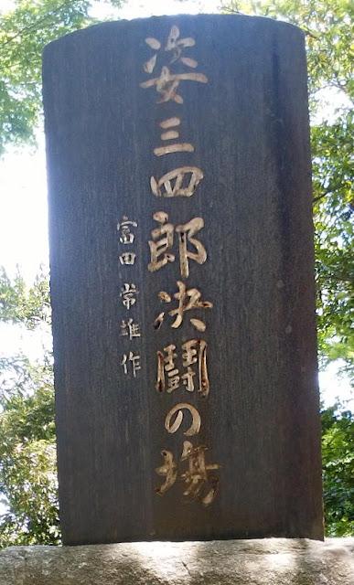 姿三四郎決闘の場 石碑