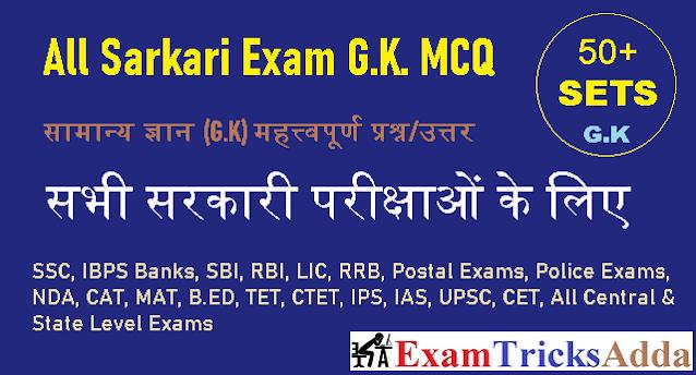 Supper TET, CTET, TET, B.ed, BTC Samanya Gyan GK Questions and Answers in Hindi