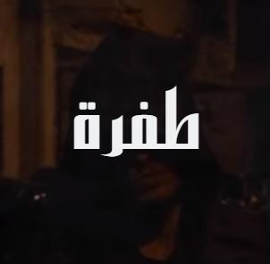 كلمات اغنيه طفره عمار حسني tafra ammar hossny