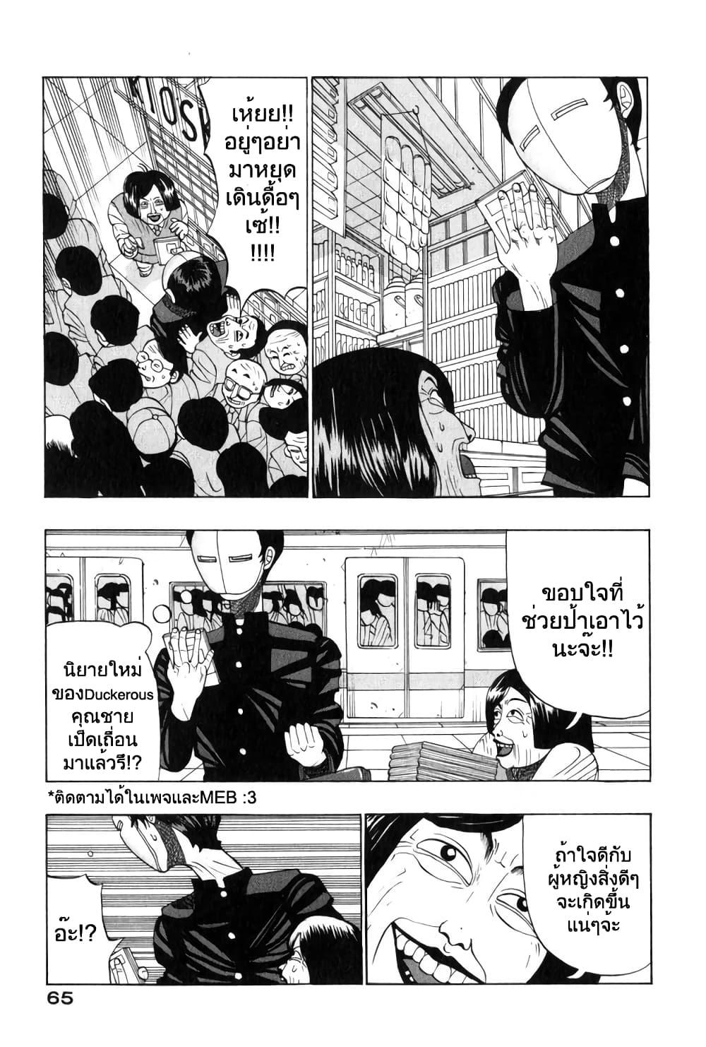 อ่านการ์ตูน Tanikamen ตอนที่ 6 หน้าที่ 3