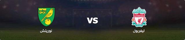 مشاهدة مباراة ليفربول ونوريتش سيتي بث مباشر اليوم الجمعة 09/08/2019 الدوري الإنجليزي