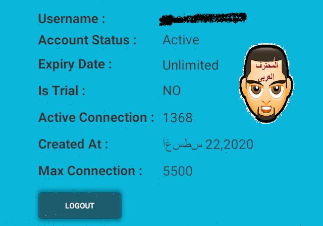 كود إكستريم ( xtream code ) مفتوح المدة يتحمل 5500 متصل بدون تقطيع
