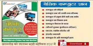 Computer Course Book in Hindi PDF Free Download