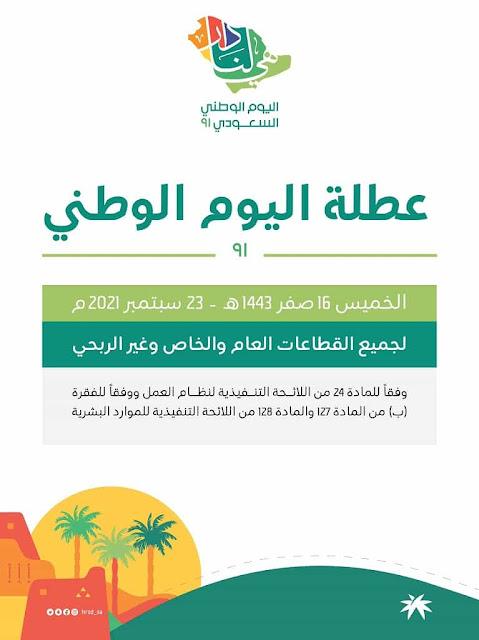 Saudi Arabia announces 91st National Day Holiday for Public, Private and Non-Profit sectors - Saudi-Expatriates.com