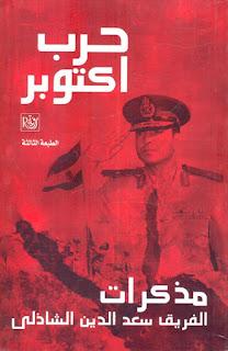 كتاب مذكرات حرب أكتوبر