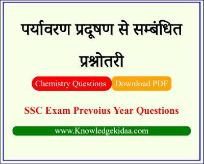 पर्यावरण प्रदूषण से सम्बंधित प्रश्नोतरी | SSC Exam Prevoius Year Questions | PDF Download