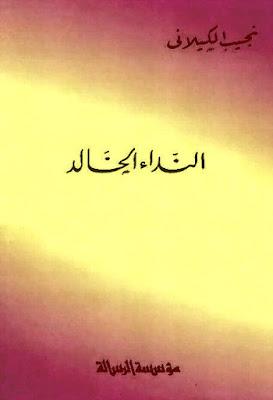 النداء الخالد - نجيب الكيلاني (ط الرسالة) , pdf