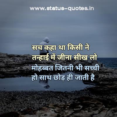 सच कहा था किसी ने तन्हाई में जीना सीख लो मोहब्बत जितनी भी सच्ची हो साथ छोड़ ही जाती हैSad Status In Hindi   Sad Quotes In Hindi   Sad Shayari In Hindi