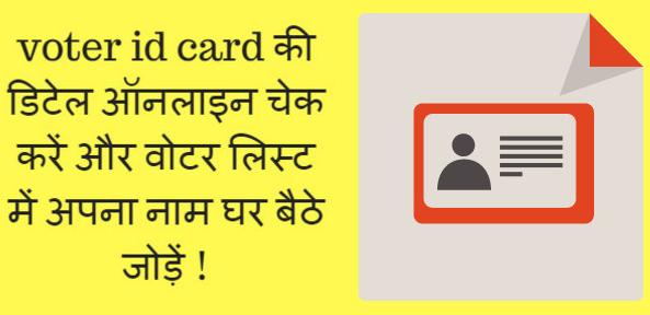 Voter Id Card Banwana Hai | Ghar Baithe Voter Id Kaise Banaye