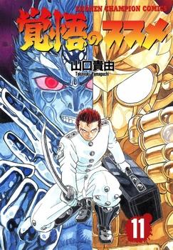 Kakugo no Susume Manga