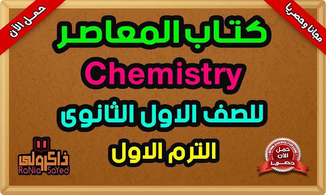 كتاب المعاصر Chemistry للصف الاول الثانوى PDF 2021 الترم الاول (حصريا)