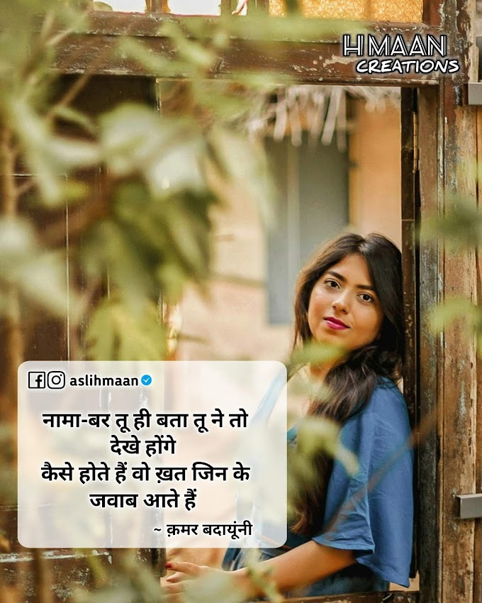 Kaise Hote Hain Woh Khat | Sad Shayari In Hindi