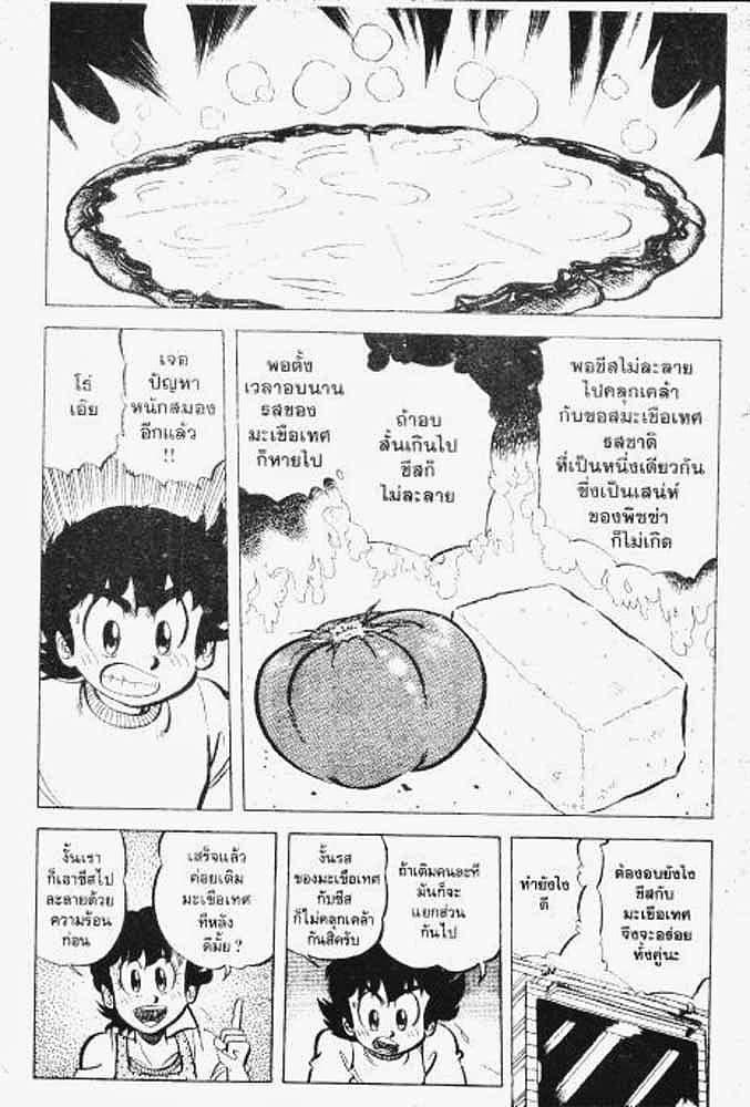 พ่อครัวจอมมายา - เด็กผู้มีพรสวรรค์ด้านอาหารจนราชาแห่งรสชาติยังต้องยอมรับ