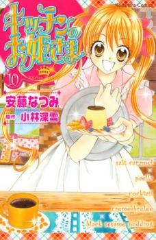 Kitchen Princess Manga