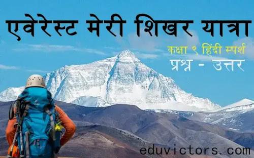 कक्षा ९ हिंदी स्पर्श  पाठ - एवेरेस्ट मेरी शिखर यात्रा (प्रश्न - उत्तर) (CBSE Class 9 Hindi B - Everest Meri Shikhar Yatra - Questions and Answers)(#eduvictors)(#class9Hindi)