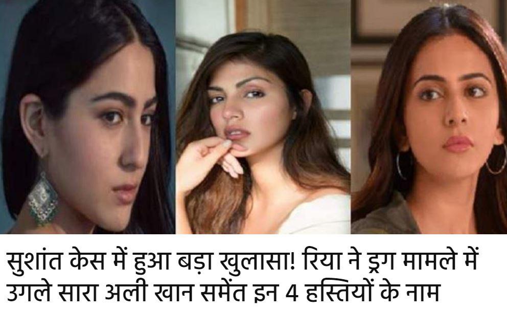 rhea-chakraborty-disclosed-5-names-in-drug-peddling-case-sara-ali-khan-ncb-pragnt