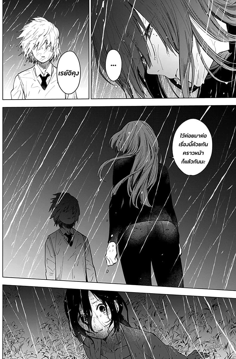 อ่านการ์ตูน Shounen no Abyss ตอนที่ 8 หน้าที่ 13