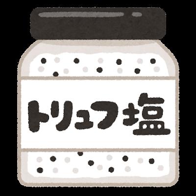 トリュフ塩のイラスト