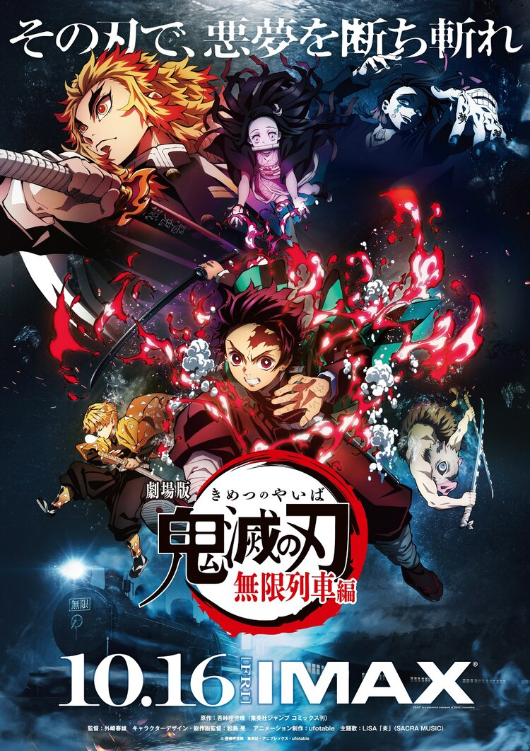 Pemutaran IMAX Film Kimetsu no Yaiba the Movie: Mugen Train Akan Ditayangkan di 38 Bioskop Jepang