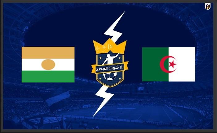 مشاهدة مباراة الجزائر والنيجر