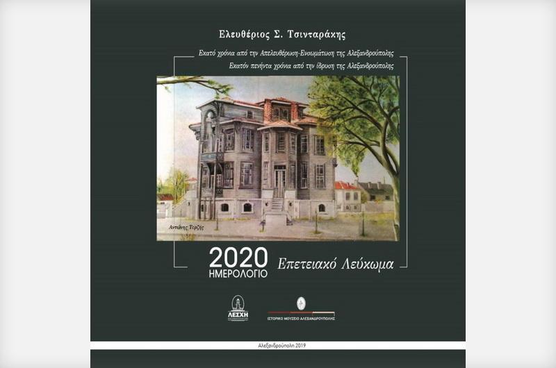 Παρουσίαση επετειακού λευκώματος - ημερολογίου 2020 για την Αλεξανδρούπολη