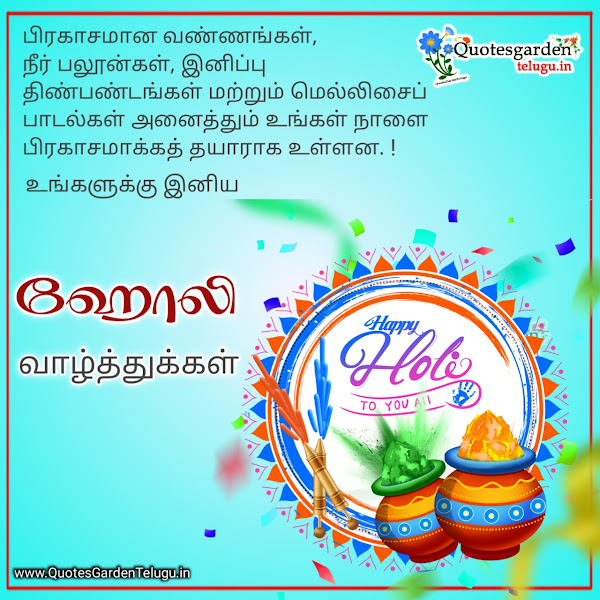 Best-Holi-festival-wishes-images-in-tamil-download