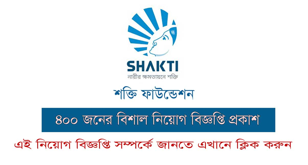 Shakti-Foundation-ngo-job-circular