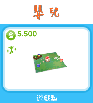 初夏的極光: 【攻略】The Sims FreePlay - 無所不知的保姆任務(萬事通保母)