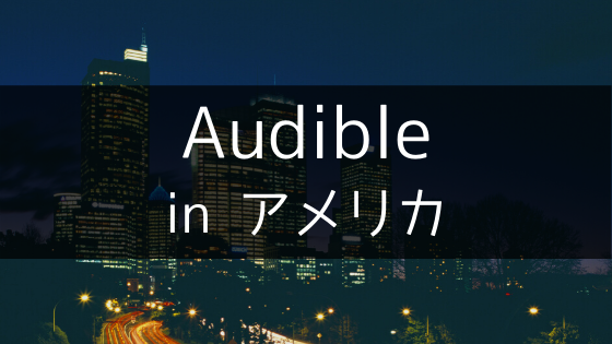 「Audible gold monthly paid membership」Audible-Gold-1-Month-Paid-Membershipって何?本場アメリカのAmazonにはAudible(オーディブル)のプランが複数ある。