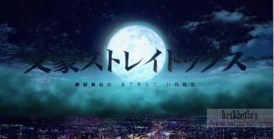 Setsuna no Ai Lyrics (Bungou Stray Dogs S3 Opening) - GRANRODEO