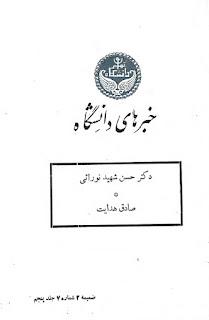 ویژه درگذشت دکتر حسن شهید نورائی و صادق هدایت