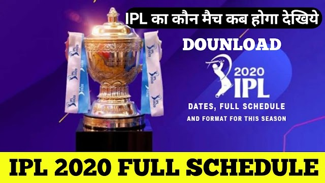 IPL 2020 full schedule download | IPL 2020 का नया शेड्यूल देखे