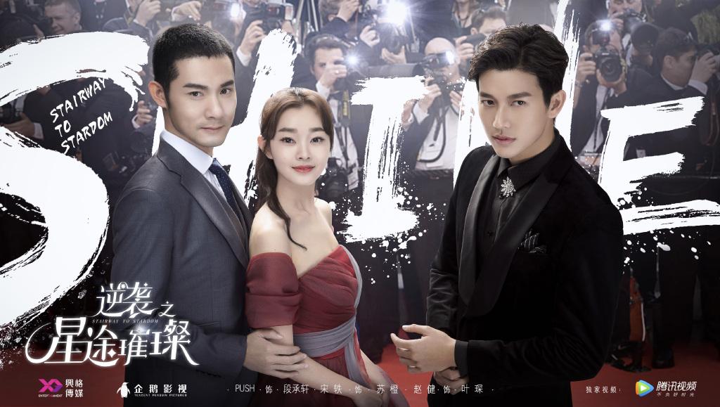 �ล�าร���หารู�ภา�สำหรั� stairway to stardom chinese drama