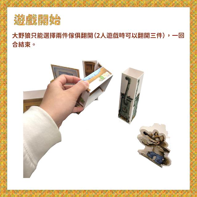 HIDE THE KIDS! 小羊躲妙妙(中文版)