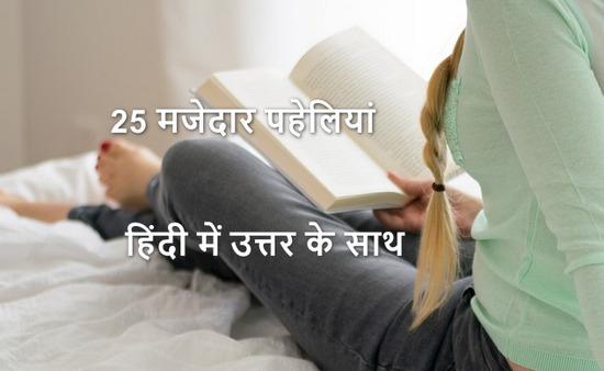 25 New Paheliyan With Answer Funny Jasoosi  पहेलियां उत्तर के साथ