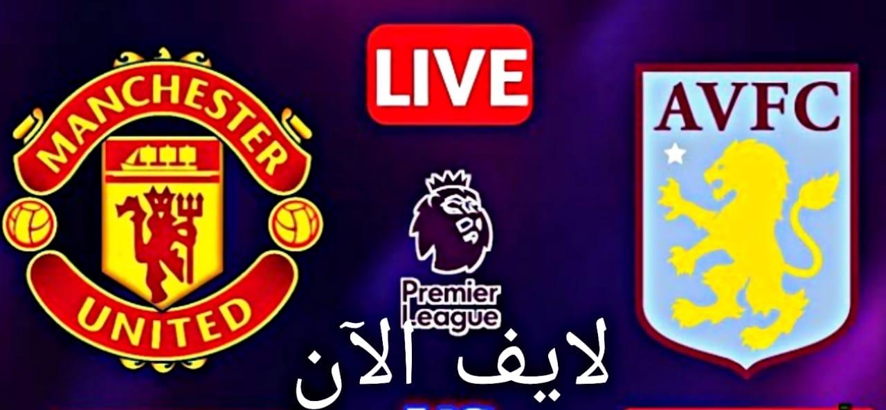 كورة ستار | مشاهدة مباراة مانشستر يونايتد و استون فيلا اليوم الجمعة 1-1-2021 بث مباشر في الدوري الإنجليزي وبدون اي تقطيعات وبجودة عالية