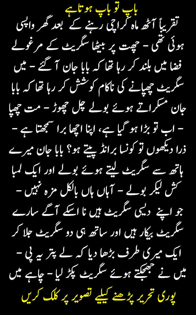 intresting urdu story baap to baap hota hia   urdu sachi kahani in urdu   اردو سچی کہانی باپ تو باپ ہوتا ہے