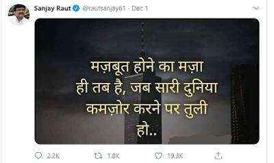 Sanjay-raut-tweet-maharashtra