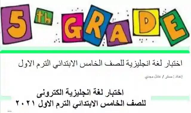 اختبار الكترونى لغة انجليزية للصف الخامس الابتدائي الترم الاول 2021