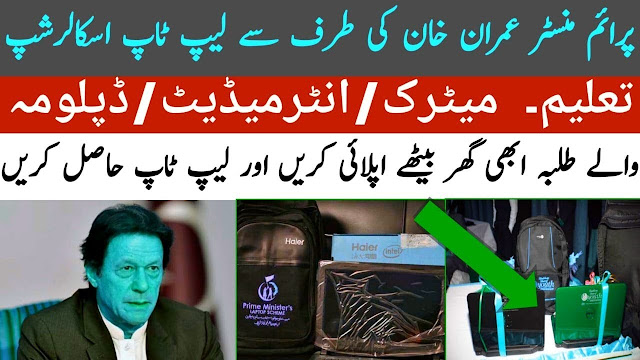 PM Imran Khan Laptop Scheme 2020 | Online Registration