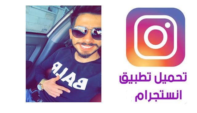 تحميل تطبيق انستقرام - Instagrame آخر اصدار مجانا 2020