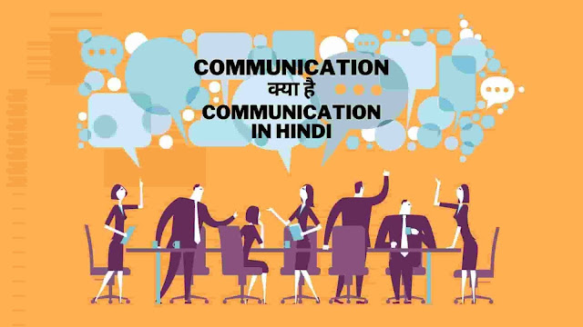 Communication in Hindi | Communication क्या है - Computer