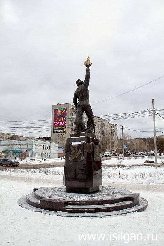 Памятник горному рабочему